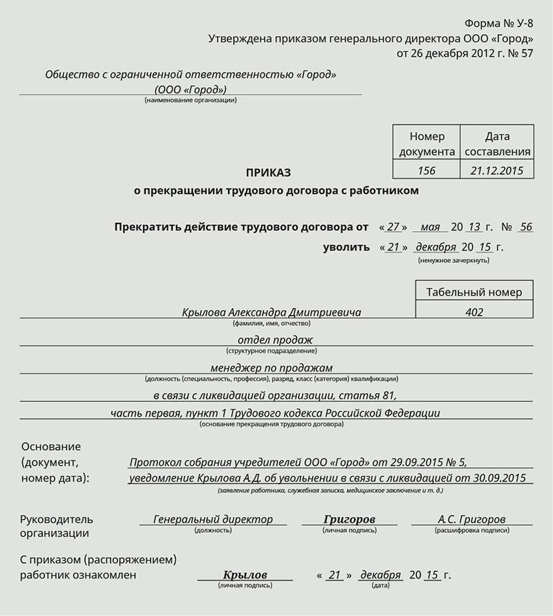 Уведомление работника о ликвидации организации образец новые файлы.