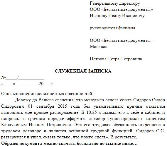 Образец служебной записки на доплату за получение сверхплановой продукции