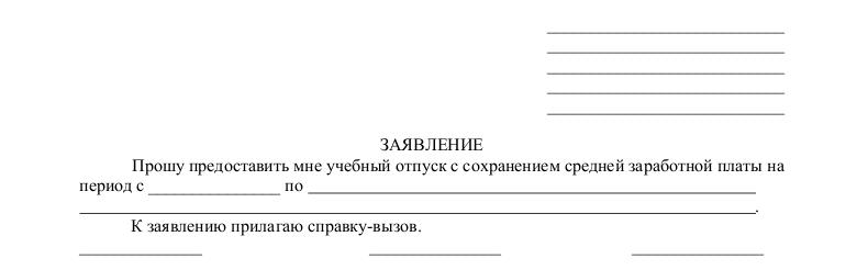 Скачать приказ на учебный отпуск образец по форме Т-6