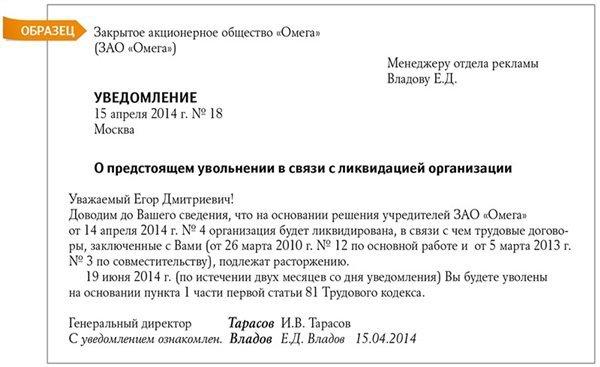 Ростов ликвидация фирм