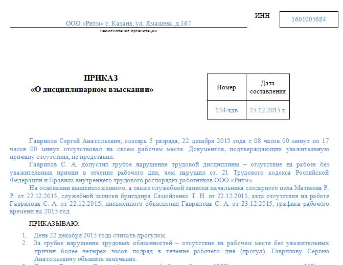 Тк рф увольнение за прогул статья в 2018 году запись в трудовой.