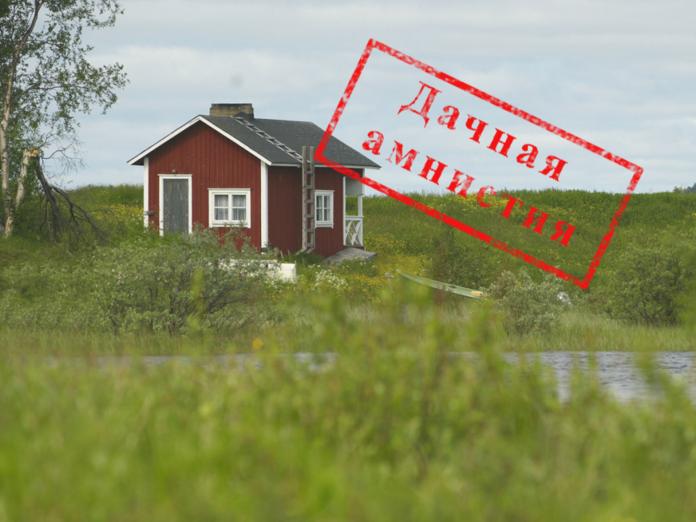 Оформление земельного участка в собственность по условиям дачной амнистии