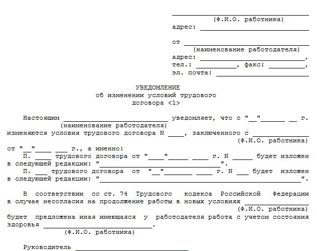 Приказ об Изменении Условий Трудового Договора образец - картинка 3