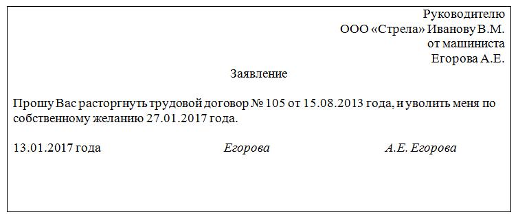Увольнение по собственному желанию без отработки новые поправки 2018