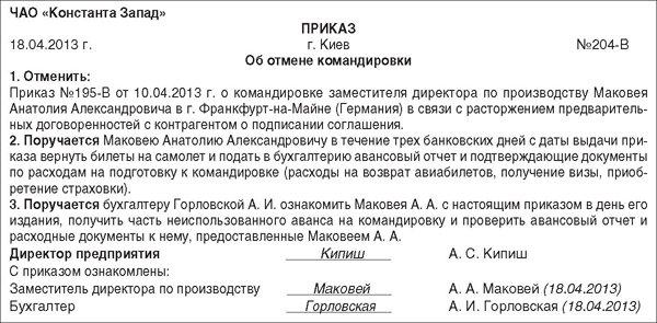 Отмена судебного приказа о взыскании долга образец заявления.
