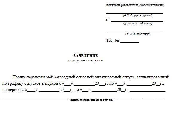 Заявление на Отказ от Отпуска образец