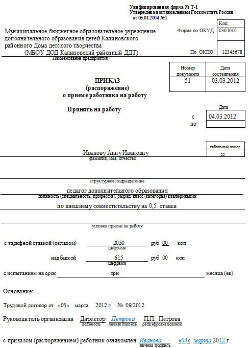 Договор по совместительству бланк скачать