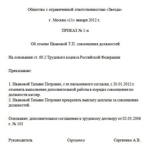 Образец приказа о совмещении должностей 2018   скачать форму, бланк.