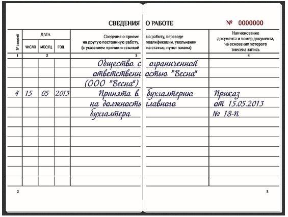 Инструкция по заполнению Трудовых Книжек 2013 скачать