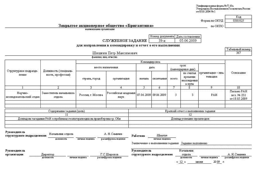 Журнал регистрации командировочных удостоверений бланк скачать