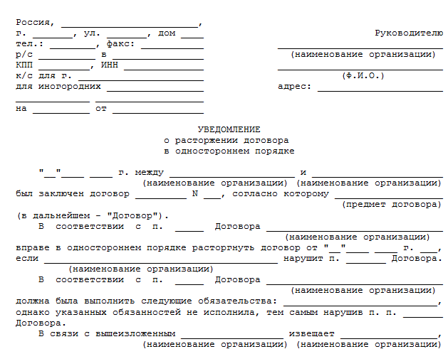 Заявление на расторжение договора ростелеком.